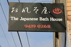 Japanese Bath House sign